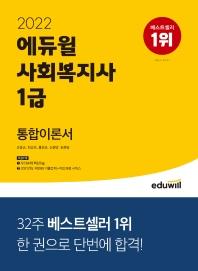 사회복지사 1급 통합이론서(2022)(에듀윌)