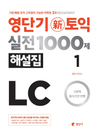 영단기 신토익 실전 1000제. 1 LC(해설집)