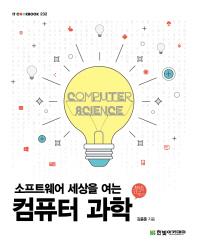 컴퓨터 과학(소프트웨어 세상을 여는)(IT COOKBOOK 232)
