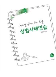 상법사례연습(2019)(진도별 변시 사시 기출) #