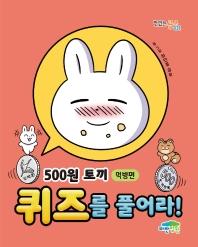 500원 토끼 퀴즈를 풀어라!: 먹방편(맛있는 공부 34)