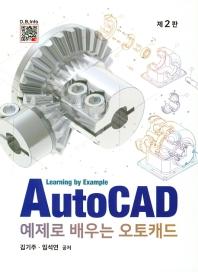 예제로 배우는 AutoCAD(2판)