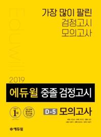 중졸 검정고시 D-5 모의고사(2019)(에듀윌)