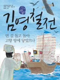 김영철전(국어 시간에 고전 읽기 25)