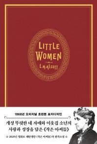 작은 아씨들(벨벳 에디션)(초판본)(1868년 오리지널 초판본 표지디자인)(양장본 HardCover)