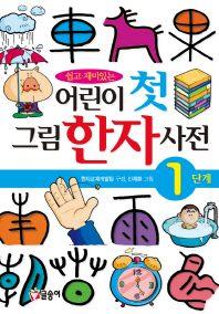 어린이 첫 그림 한자 사전 1단계(쉽고 재미있는)(글송이 사전 5)(양장본 HardCover)