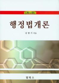 행정법개론(12판)(양장본 HardCover)