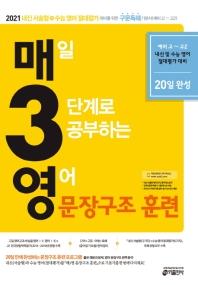 매일 3단계로 공부하는 영어 문장구조 훈련(2020)(2021 수능대비)
