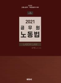 공무원 노동법(2021)(3판)