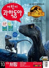 어린이 과학동아(2019년 5월호)(Vol.10)