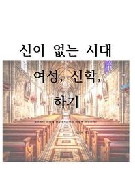 신이 없는 시대, 여성, 신학, 하기