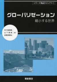 シリ-ズ地誌トピックス 1