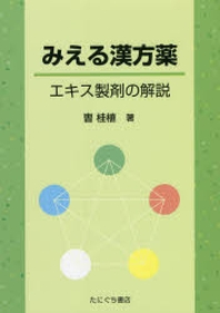 みえる漢方藥 エキス製劑の解說