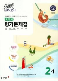 중학 영어 중2-1 교과서 평가문제집(윤정미 외)(2019)