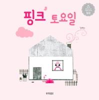 핑크 토요일(웅진우리그림책 46)(양장본 HardCover)