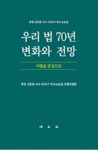 우리 법 70년 변화와 전망: 사법을 중심으로