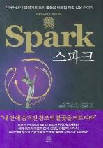 스파크 (SPARK) /린 휴어드