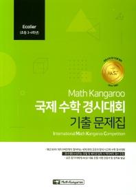 국제 수학 경시대회 기출문제집 Ecolier(3-4학년)(매쓰캥거루)