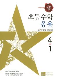 초등 수학 4-1(응용)(2017)(디딤돌)