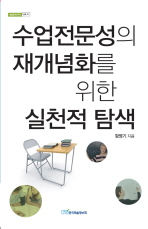 수업전문성의 재개념화를 위한 실천적 탐색(내일을여는지식 교육 14)