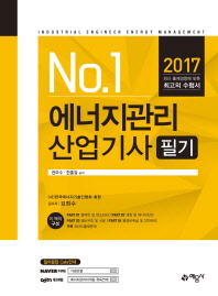 에너지관리산업기사 필기(2017)(No.1)