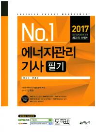 에너지관리기사 필기(2017)(No. 1)