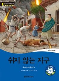 쉬지 않는 지구(Restless Earth)(CD1장포함)(똑똑한 영어 읽기 Wise & Wide 5-2)