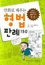 형법 판례  150(만화로 배우는)