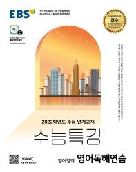 고등 영어영역 영어독해연습(2021)(2022 수능대비)(EBS 수능특강)