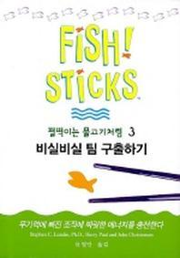비실비실 팀 구출하기(펄떡이는 물고기처럼 3)