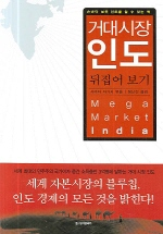 거대시장 인도(뒤집어보기)