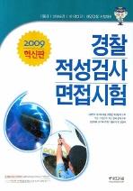 경찰 적성검사 면접시험(2009 혁신판)