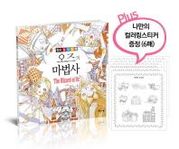 오즈의 마법사 동화 컬러링북