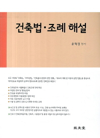 건축법 조례 해설(2013)
