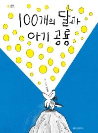 100개의 달과 아기 공룡(그림책 마을 14)(양장본 HardCover)