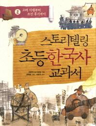 스토리텔링 초등 한국사 교과서. 2: 고려 시대부터 조선 후기까지