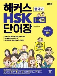 해커스 HSK 단어장(1-4급)(2019)