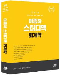이종하 스터디맥 회계학(2018)