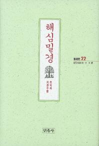 해심밀경(불교경전 22)(양장본 HardCover)