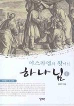 이스라엘의 왕이신 하나님. 1