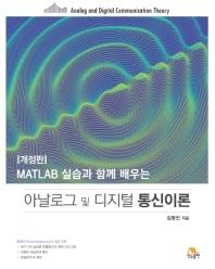아날로그 및 디지털 통신이론(MATLAB 실습과 함께 배우는)(개정판)