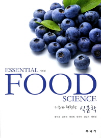 기초가 탄탄한 식품학