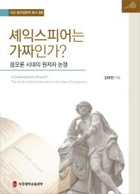 셰익스피어는 가짜인가?(서강 영어영문학 총서 5)