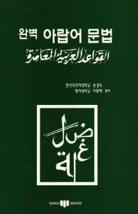 아랍어 문법(완벽)