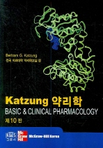 KATZUNG 약리학 (BASIC & CLINICAL PHARMACOLOGY)(10판)