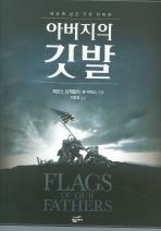 아버지의 깃발