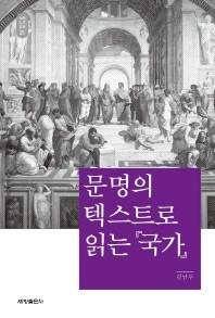 문명의 텍스트로 읽는 국가(석학 인문강좌 21)
