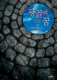광골의 꿈(상)(2판)