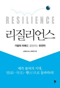 리질리언스(Resilience)