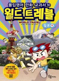 월드트레블: 일본 편(몰입영어 만화 교과서 10)